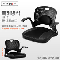 【SYNIF】韓國原裝 Washitsu 和風人體工學椅-黑