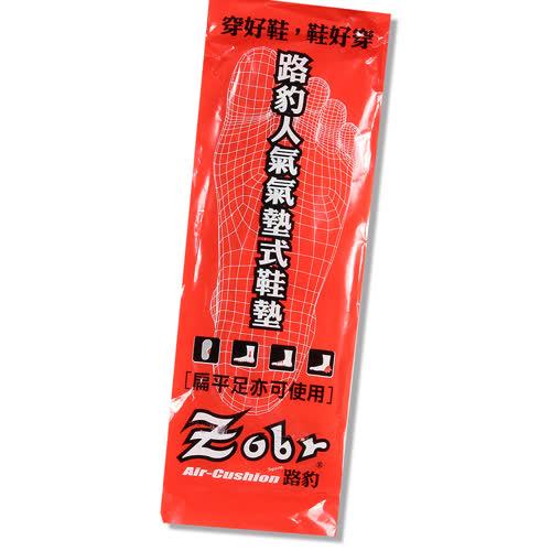 男  ZOBR 專利減震式珍珠乳膠鞋墊 膚 鞋全家福