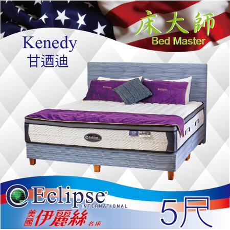 美國伊麗絲名床  太空纖維水冷膠獨立筒床墊  5尺雙人(ES-甘迺迪)