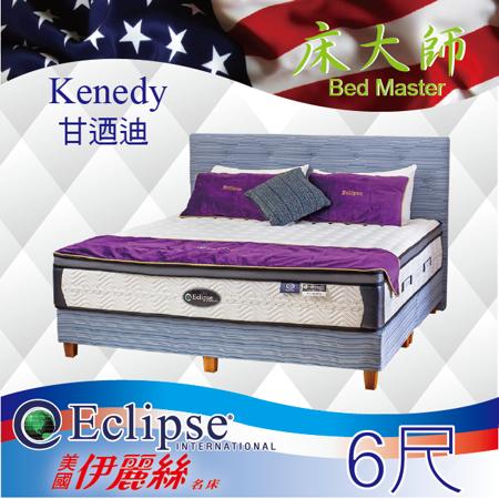 美國伊麗絲名床  太空纖維水冷膠獨立筒床墊  6尺雙人加大(ES-甘迺迪)