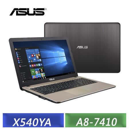 ASUS X540YA-0041A7410 15.6吋/A8-7410/15.6吋/4G/1TB/W10  AMD四核心文書機