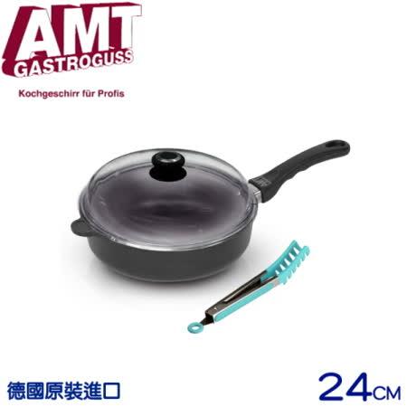 【德國AMT】UCOM 德國黑魔法不沾平底鍋24cm含蓋+璞原霧鋼矽膠食物夾