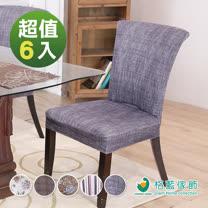 【格藍傢飾】超彈力萬用餐椅套6入(五款可選)
