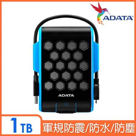 ADATA威剛 Durable HD720 1TB(藍) 2.5吋軍規防水防震行動硬碟
