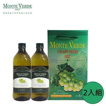 【Monte Verde濛德渥】義大利原裝進口100%葡萄籽油 2入禮盒