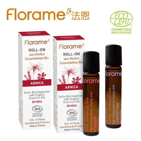 【Florame法恩】有機按摩滾珠精油 (山金車×2+減壓放鬆×1)