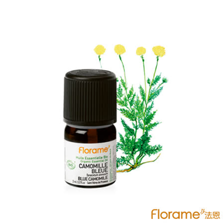 【Florame法恩】有機摩洛哥藍艾菊精油2ml