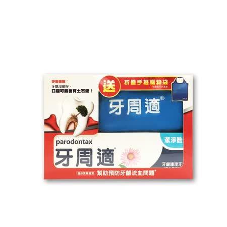 【牙周適】潔淨酷涼牙齦護理牙膏90g 送摺疊手提購物袋 超值組合包 有效日期2018/12