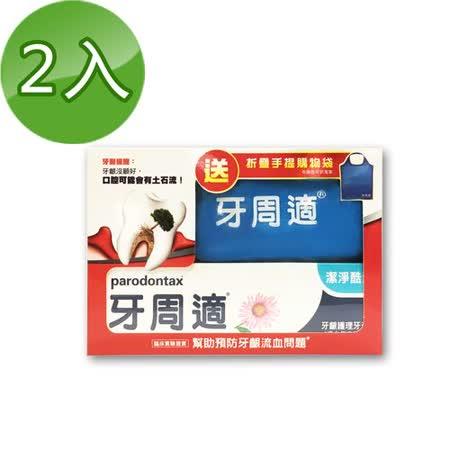 【牙周適】潔淨酷涼牙齦護理牙膏90g 送摺疊手提購物袋 超值組合包 (2盒/組) 有效日期2018/12