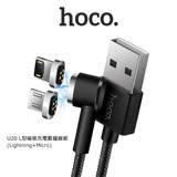 hoco U20 L型磁吸充電數據線組(Lightning+Micro)