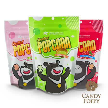 Candypoppy 糖果波比-世大運熊讚裹糖爆米花限定口味八包組