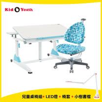 大將作 G2-XS 兒童成長桌椅組(BABO椅)+LED燈+椅套+小樹書檔