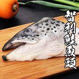 海鮮王 智利鮮凍鮭魚頭半邊*8包組 (300-350g/包)