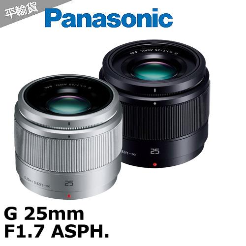 Panasonic LUMIX G 25mm F1.7 ASPH.(平輸-拆鏡).-送46UV保護鏡+鏡頭保護袋