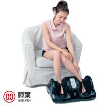 輝葉 腿足多用3D舒壓美腿機