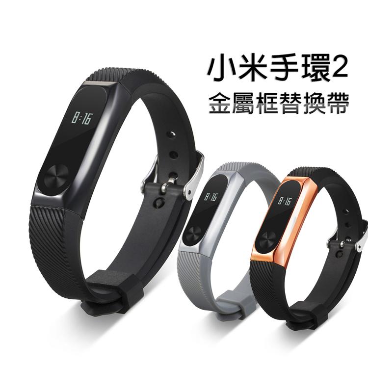 小米手環2 快扣式金屬框錶帶 替換帶