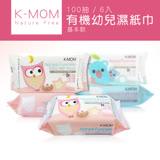 K-MOM 有機幼兒濕紙巾 基本款 (100張) 6入