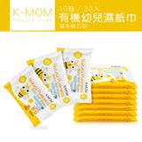 K-MOM 有機幼兒濕紙巾 基本輕巧款 (10張) 20入