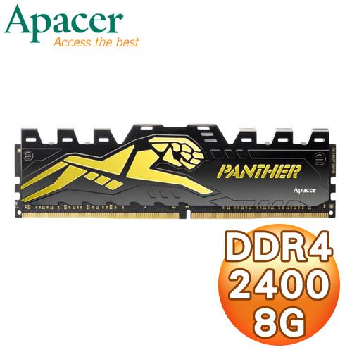 Apacer 宇瞻 PANTHER 黑豹 DDR4 2400 8G 桌上型電競記憶體《金》