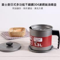 日本熱銷koko濾渣油壺