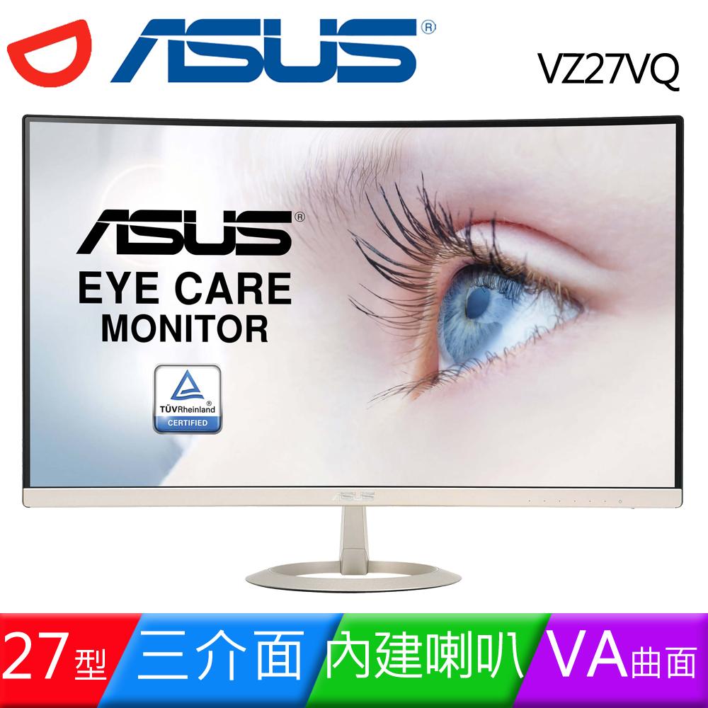 ASUS 華碩 VZ27VQ 27型VA曲面濾藍光不閃屏液晶螢幕