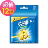 即期品【克補鋅】完整維他命B群x12包(5錠/包)