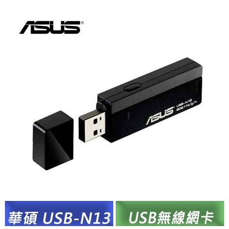 華碩 ASUS USB-N13 無線網卡