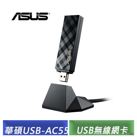 華碩 ASUS USB-AC55 雙頻 Wireless-AC1300 無線網卡
