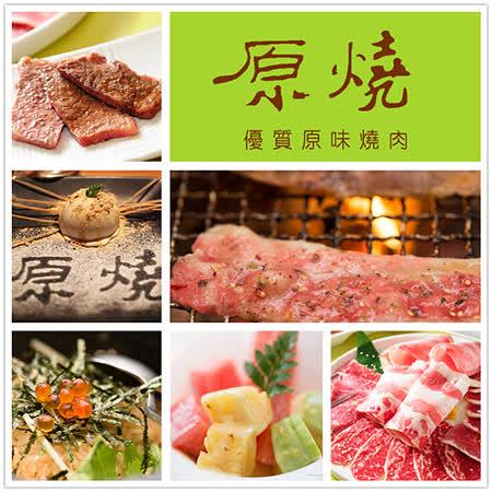 原燒優質原味燒肉券(一套十張)