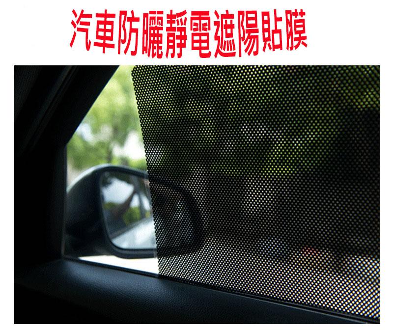 汽車防曬靜電遮陽貼一組四入 膜側邊車門隔熱窗簾後玻璃太陽擋夏季轎車用品