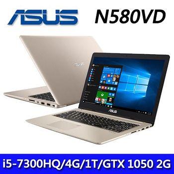 ASUS N580VD-0121A7300HQ 冰柱金 i5-7300HQ/DDR3L 4G(max 16G)/1TB 5400轉/GTX 1050 2G/15.6吋 IPS FHD/W10 再送無線滑鼠+清潔好禮組