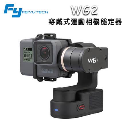 Feiyu飛宇 WG2 防潑水穿戴式運動相機穩定器 (公司貨)