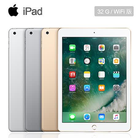 APPLE 蘋果iPad 9.7吋平板 (2017) Wi-Fi 32GB