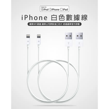 買一送一 OPSO APPLE MFI認證Lightning 8Pin iPhone 傳輸充電線