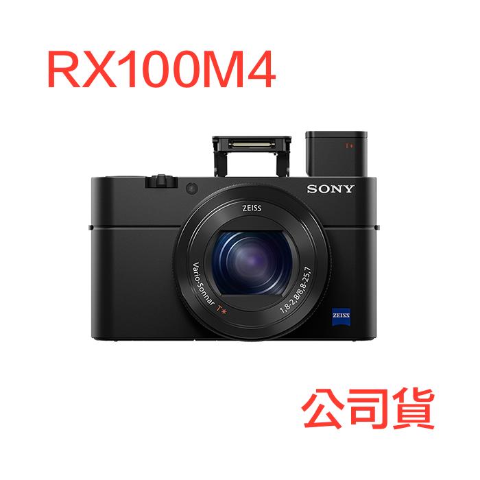 SONY RX100M4 類單眼公司貨 買再送16G+專用電池+10050行動電源