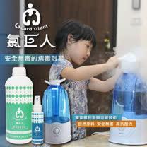 氯巨人 海洋抗菌液 細菌病毒剋星 家庭號噴霧器3件套裝【B20004】