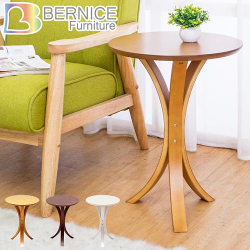 Bernice-諾米曲木圓形小茶几/邊桌/電話架(三色可選)(DIY)