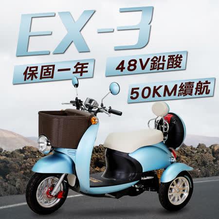 【捷馬科技 JEMA】EX-3  三輪單座電動車