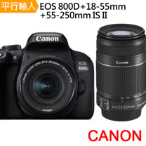 Canon EOS 800D+18-55mm+55-250mm IS II 雙鏡組*(中文平輸)-送SD64G-C10+專屬鋰電池+座充+雙鏡包+減壓背帶+大吹球+細毛刷+拭鏡布+清潔液+高透光保護貼