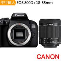 Canon EOS 800D+18-55mm 單鏡組*(中文平輸)-送64G-C10+專屬鋰電池+座充+單眼包+背帶+強力大吹球+細毛刷+拭鏡布+清潔液組+高透光保護貼