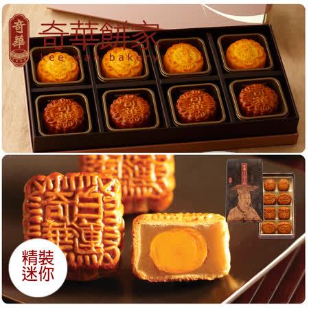 預購-台灣奇華 奶皇迎月禮盒x1+精裝迷你禮盒x1