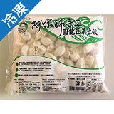 阿宗師圓飽手工韭菜水餃3060G/包