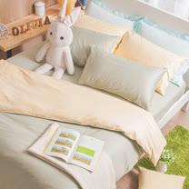 OLIVIA 《 BEST3 果綠x 鵝黃 》 雙人兩用被套床包四件組 雙色系 素色雙色簡約