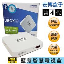 UBOX 安博盒子 第四代藍牙智慧電視盒