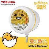 (福利品)【TOSHIBA】 蛋黃哥隨行喇叭 TY-MSP1GU