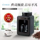 【福利品】日本siroca crossline 自動研磨悶蒸咖啡機-鎢黑 SC-A1210TB