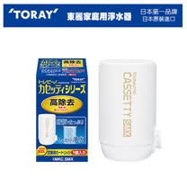 TORAY 東麗 高效淨水濾心 MKC.SMX2 (贈東麗超細纖維拭淨布)