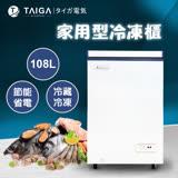 大河TAIGA 家用型108L冷凍櫃