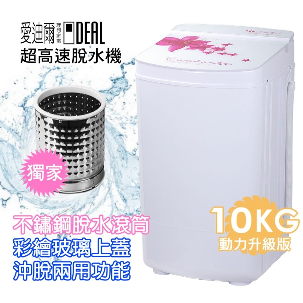 ~IDEAL 愛迪爾~10公斤 不鏽鋼滾桶 玻璃上蓋 高速脫水機   E0728LX 大百