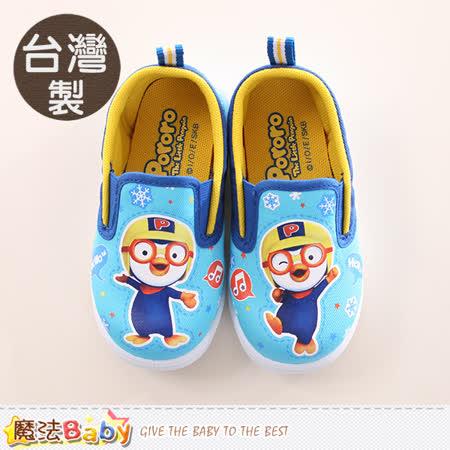 魔法Baby  男童鞋 台灣製PORORO正版帆布鞋 sa77006